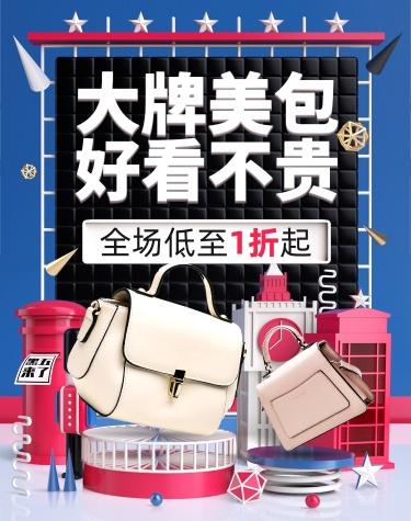 黑五/黑色星期五/女包英伦风海报banner