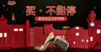 双11返场/鞋子/包包/C4D海报banner