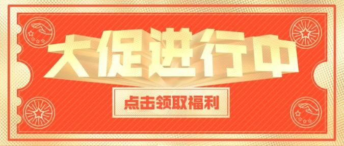 餐饮美食/促销福利/喜庆创意/公众号首图