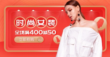 双11大促/服装/女装/时尚海报banner