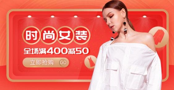 服装/女装/时尚海报banner