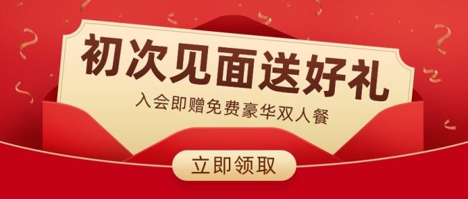 餐饮美食/会员送礼/创意喜庆/公众号首图