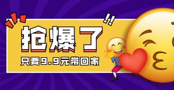 通用爆款促销活动海报banner