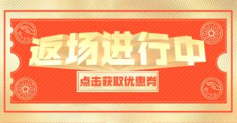 返场促销福利喜庆创意电商海报banner