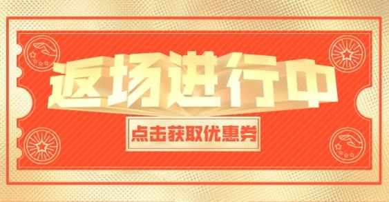 通用双12双11大促返场海报banner