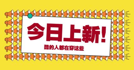 店铺上新活动公告通知电商海报banner