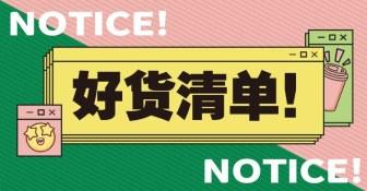 爆款清单好货推荐上新电商海报banner