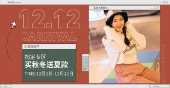 秋冬上新/服装/女装/海报banner