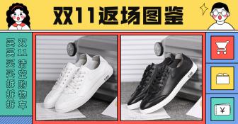 双11返场鞋服卡通漫画电商海报banner