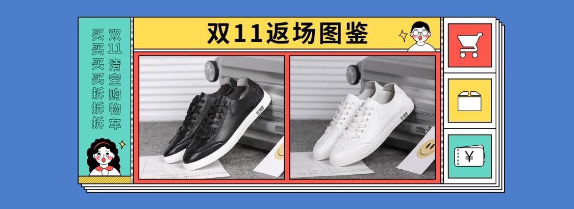 双12/双十二/双11返场鞋服卡通漫画电商海报banner