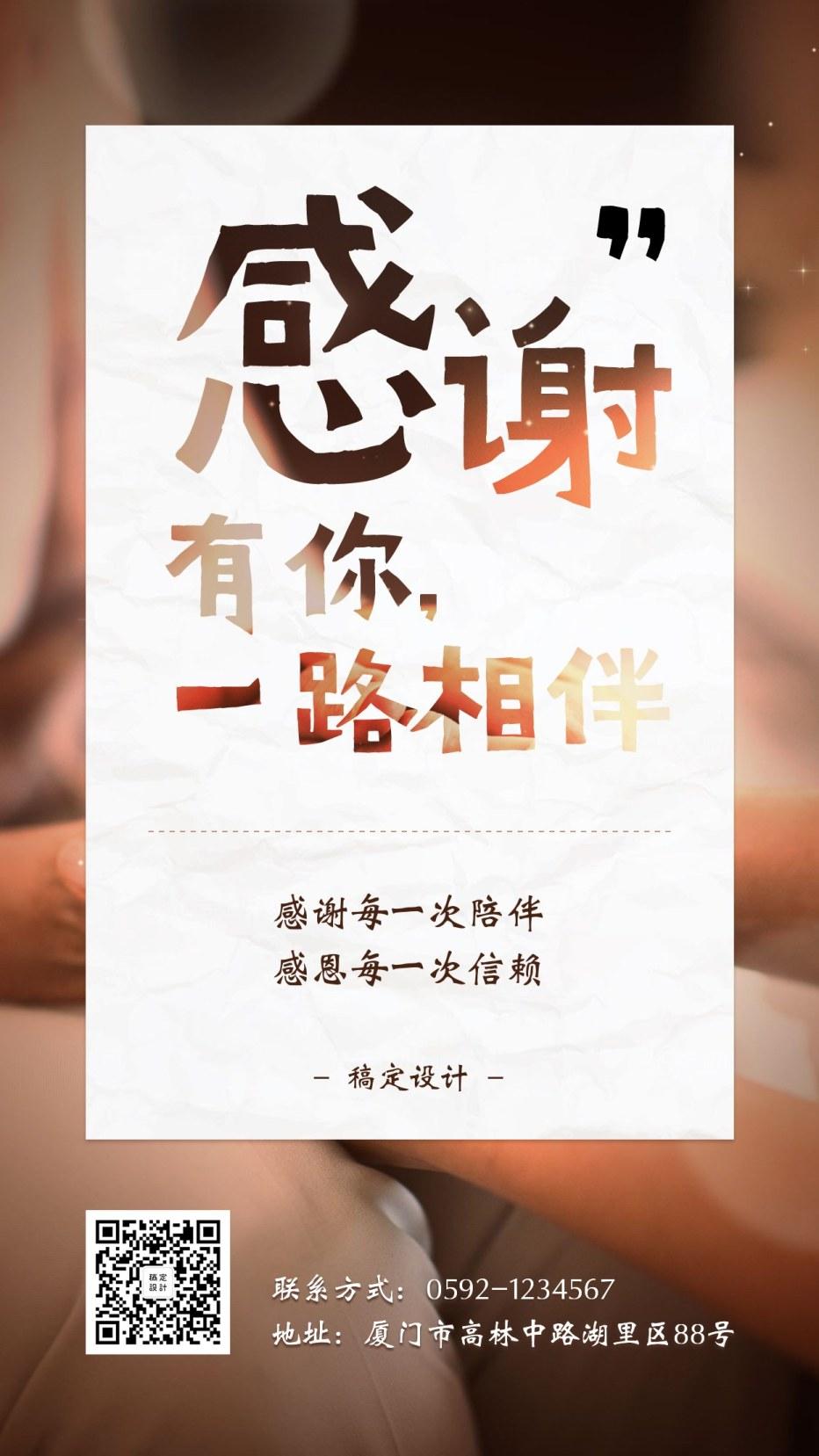 感恩节温馨实景镂空字体特效手机海报