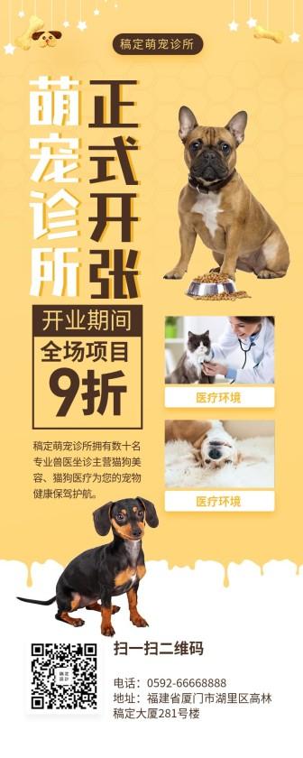 宠物/新店开业促销/卡通可爱/长图海报