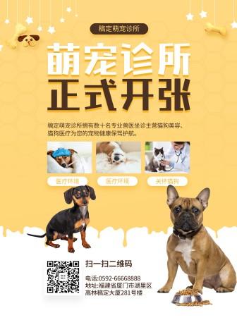 宠物/新店开业/卡通可爱/张贴海报