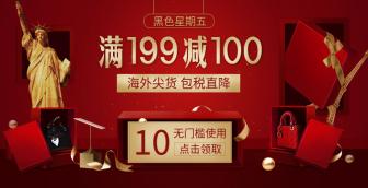 黑五/黑色星期五/海淘/全球购海报banner