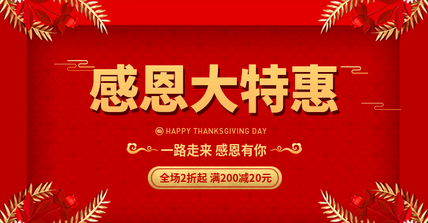 感恩大特惠电商海报banner