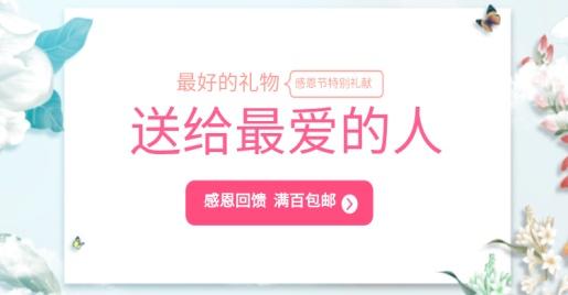 感恩节满减折扣电商海报banner