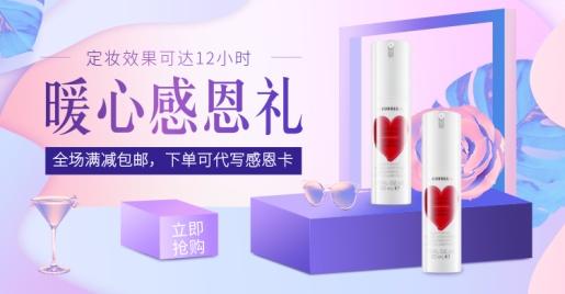 感恩节礼品美妆新品上新唯美电商海报banner