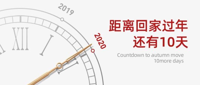 2020新年春节回家倒计时时钟公众号首图