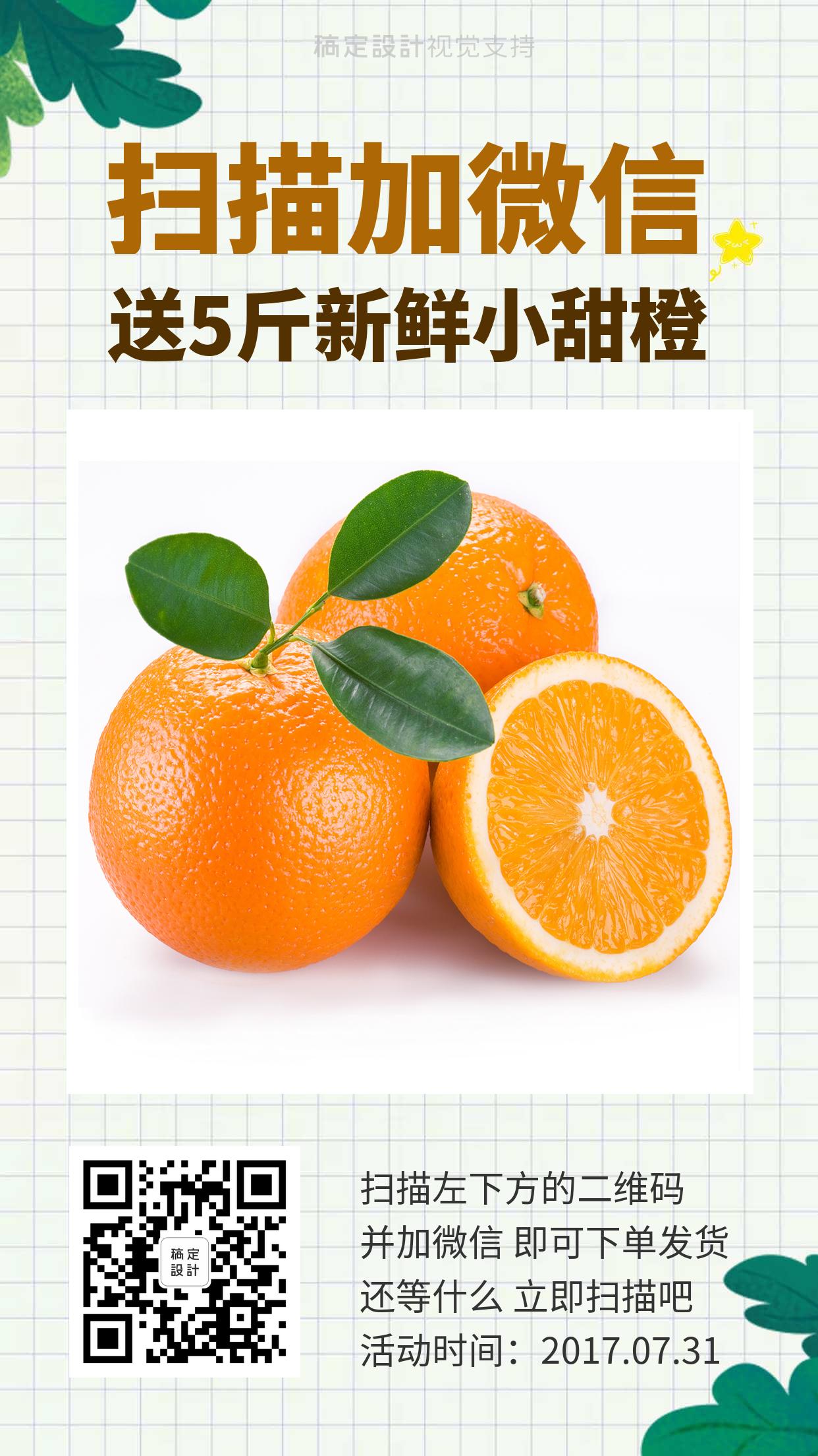 简约二维码引流水果促销