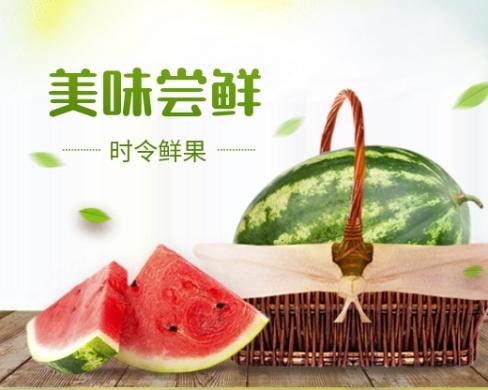 食品生鲜水果西瓜小程序商城封面