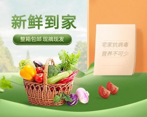 食品生鲜蔬菜小程序商城封面