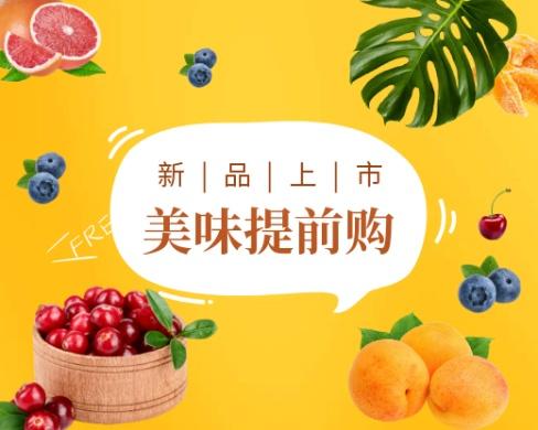 食品生鲜水果小程序商城封面