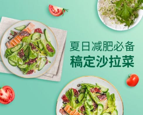 食品生鲜沙拉小程序商城封面