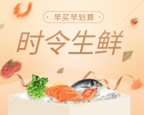 食品生鲜海鲜小程序商城封面
