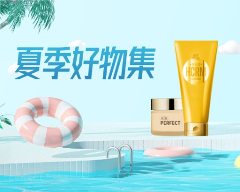 夏季美妆洗护防晒小程序商城封面