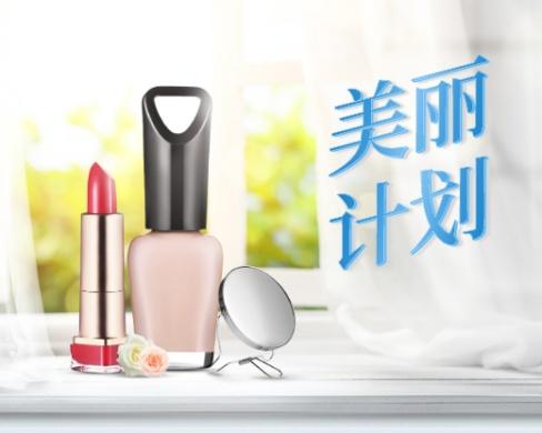 美容美妆洗护小程序商城封面