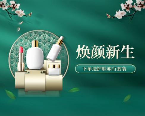 美容美妆中国风小程序商城封面