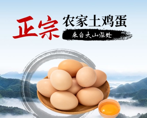 食品生鲜土鸡蛋特产小程序封面图