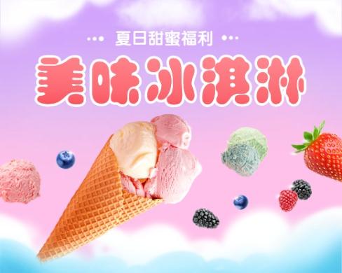 食品生鲜零食冰淇淋小程序封面图