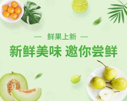 食品生鲜水果小程序封面图