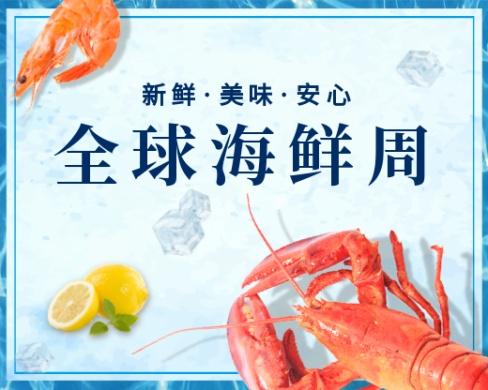 食品生鲜海鲜虾蟹小程序封面图