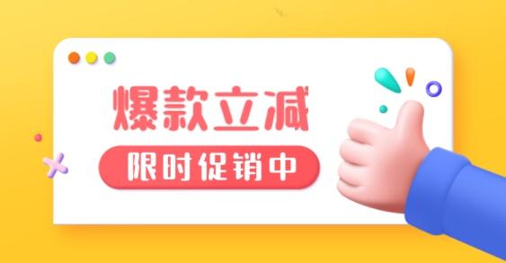 通用促销卡通电商创意3D横版海报
