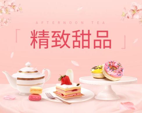 食品甜品蛋糕点心浪漫小程序封面图