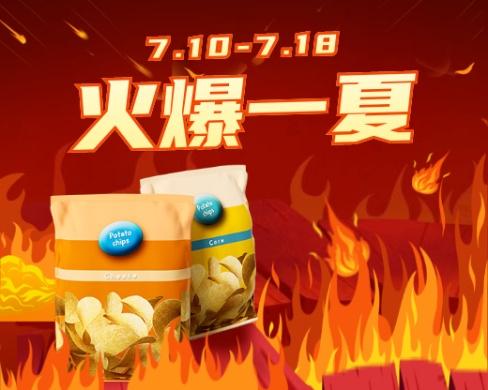 食品零食薯片火焰小程序封面图