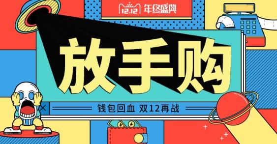 双12/双十二/促销/孟菲斯/创意海报banner