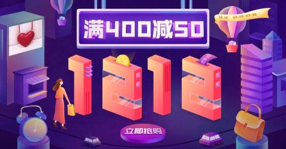 双十二/1212/3D字体/创意海报banner
