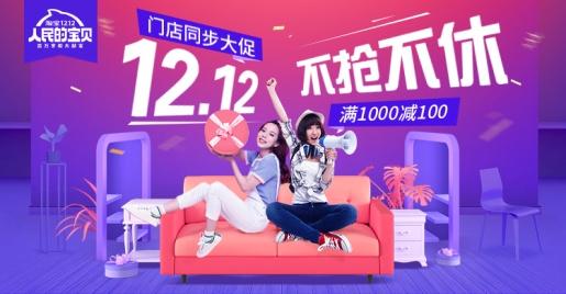 双十二/1212预售/家居家具促销/精致/时尚海报banner