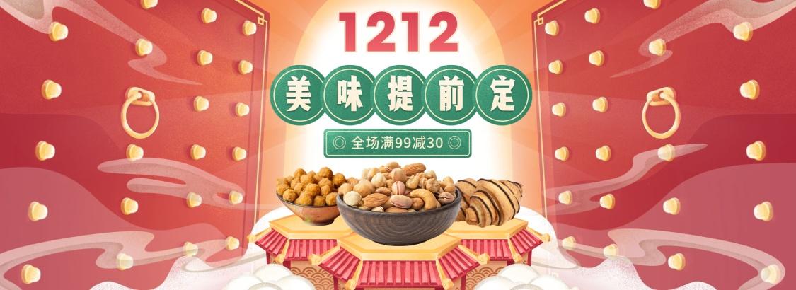 双十二/1212/食品促销/手绘/中国风/海报banner