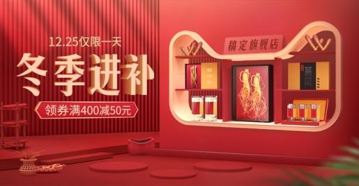 年货节/春节/冬上新/食品/保健品/补品/C4D海报banner