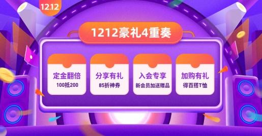 双十二预售/1212/紫色/促销/店铺公告/店铺活动/海报banner