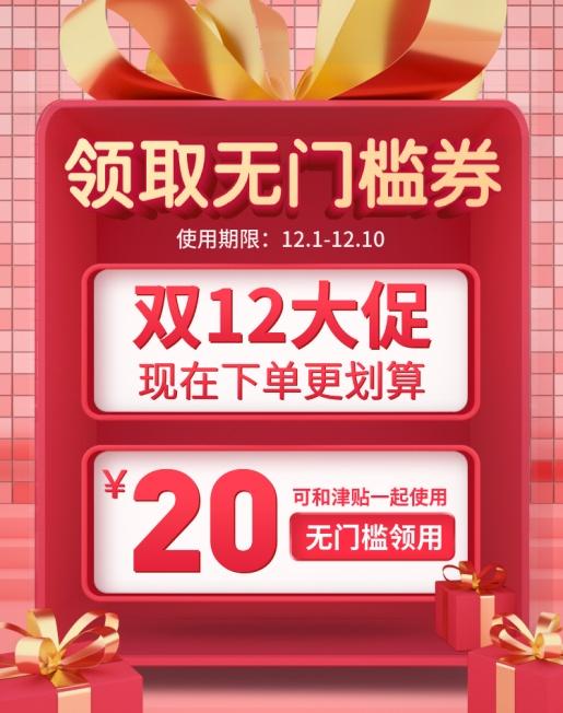 双十二/双12/大促/打折电商优惠券