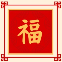 五福春节新春新年春节集福扫福福卡中国风公众号次图