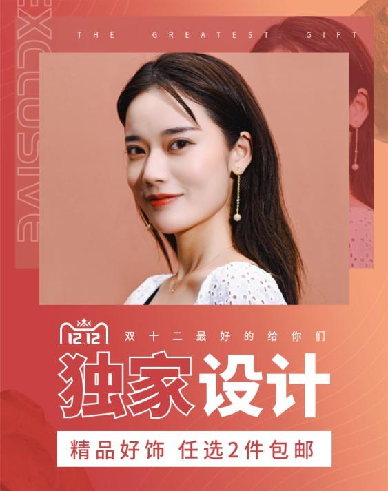 双十二双12配饰耳环时尚海报banner