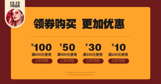 双十二/1212/服装/女装/男装/时尚/潮流/优惠券/海报banner