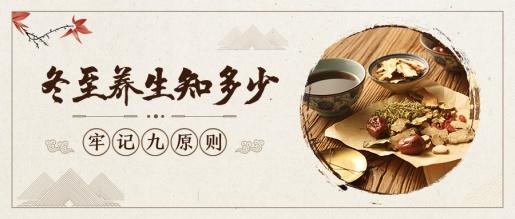 冬至中药材中国风公众号首图