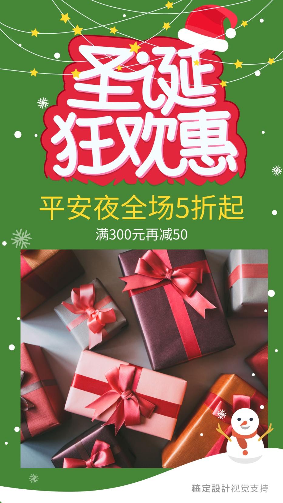 圣诞狂欢惠打折手机海报